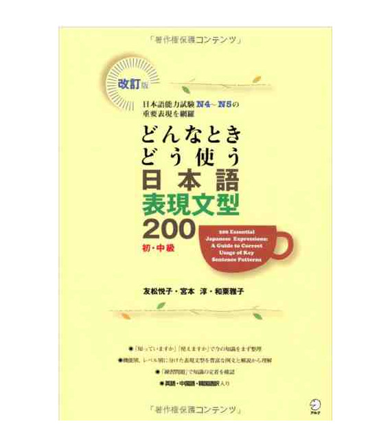 200 Essential Japanese Expressions- A Guide of Correct Usage of Key Sentence Patterns (N4-N5)