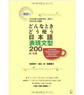 改訂版 どんなときどう使う 日本語表現文型200