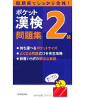 Pocket Kanken 2B Workbook