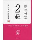 Kanji kentei 2B - Preguntas por orden de frecuencia- (Examen kanken)