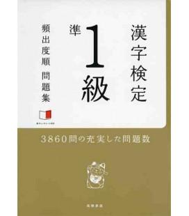 漢字検定準1級 [頻出度順] 問題集