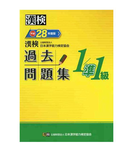 Kanken ikkyu (Examen kanken)