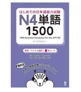 はじめての日本語能力試験 N4単語 1500