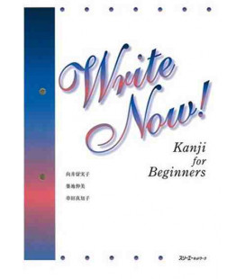Write Now!―Kanji for Beginners ハードカバ