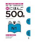 Shin Nihongo 500 Mon - JLPT N1 (Kanji, Vocabulary and Grammar - 500 Questions for JLPT)