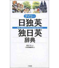 Daily Japanese-German-English Dictionary (2 Colors Version)