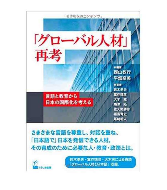 Global Jinzai Saiko (Thinking of Internationalization of Japan from Language and Education)