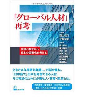 「グローバル人材」再考 言語と教育から日本の国際化を考える