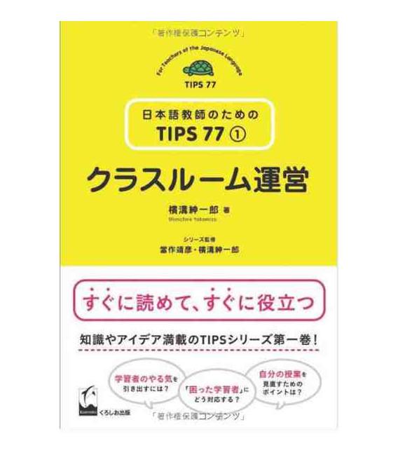 Classroom Managment (Classroom Unei)- Tips 77 vol. 1