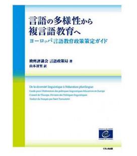言語の多様性から複言語教育へヨーロッパ言語教育政策策定ガイド