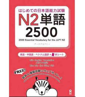 はじめての日本語能力試験 N2 単語ドリル 2500
