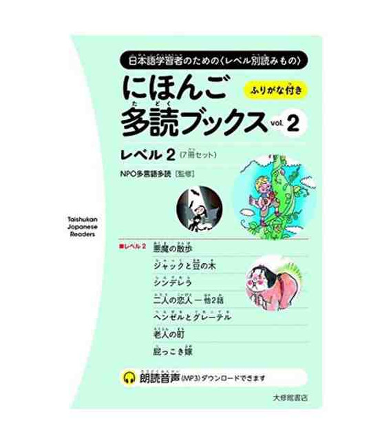 Nihongo Tadoku Books Vol.2 - Taishukan Japanese Graded Readers 2 (Descarga de audio en Web)