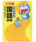 Reikai gakushu kokugoshiten -Comprehension learning Japanese dictionary by Doraemon