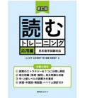 Reading Training- Upper Intermediate (Nueva edición)