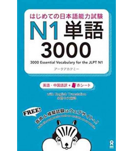 Essential Vocabulary for the JLPT (3000) - N1 (Free audio download)