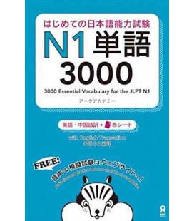 はじめての日本語能力試験 N1 単語ドリル 3000