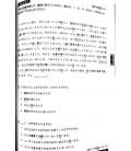 Nihongo So-Matome (Grammar & Reading & Listening N4)