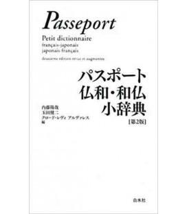 パスポート仏和・和仏小辞典 第2版