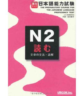 日本語能力試験N2 読む文章の文法・読解