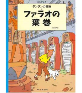 Los cigarros del faraón- Tintín (Versión en japonés)