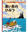 ペーパーバック版 黒い島のひみつ (タンタンの冒険)