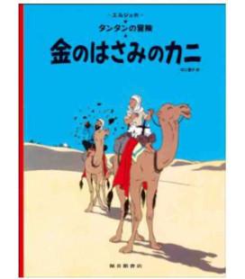 El cangrejo de las pinzas de oro- Tintín (Versión en japonés)