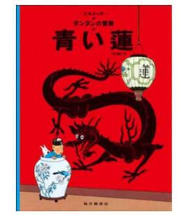 El loto azul - Tintín (Versión en japonés)