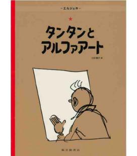Tintin Alph Art - La última aventura de Tintín (Versión en japonés)