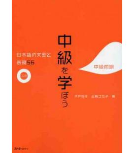 中級を学ぼう 日本語の文型と表現56 中級前期