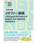 日英共通メタファー辞典 A Bilingual Dictionary of English and Japanese Metaphors