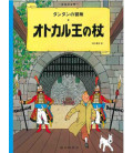 El cetro de Ottokar - Tintín (Versión en japonés)