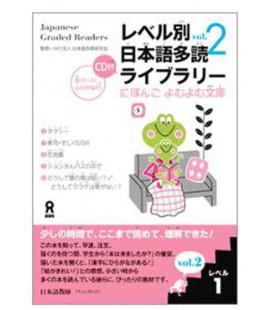 レベル別日本語多読ライブラリー レベル1 vol.2