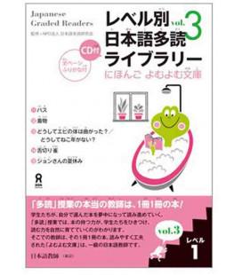 レベル別日本語多読ライブラリー レベル1 vol.3