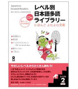 レベル別日本語多読ライブラリー レベル2 vol.1