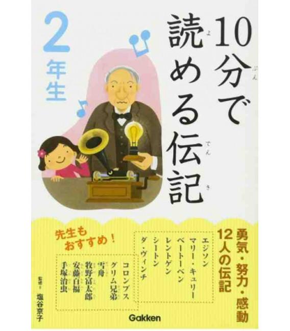 """10-Bu de yomeru denki """"Biografías"""" (Lecturas 2º primaria en Japón)"""