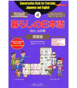 Conversation Book for Everyday Japanese and English
