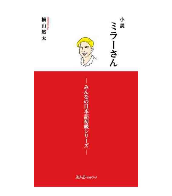 Miller - San (Novela de lectura fácil, complemento Niveles Elementales 1 y 2 de Minna no Nihongo)