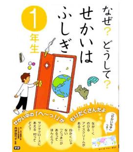"""Naze? Doushite? """"Maravillas del mundo"""" (Lecturas 1º primaria en Japón)"""