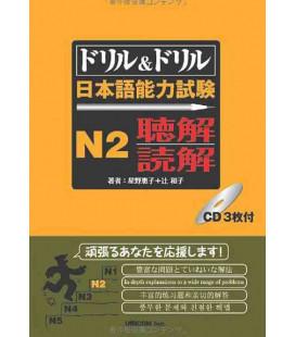 Drill & Drill - Nihongo noryoku shiken N2 - Chokkai Dokkai - Listening & Reading - (Incluye 3 CD)